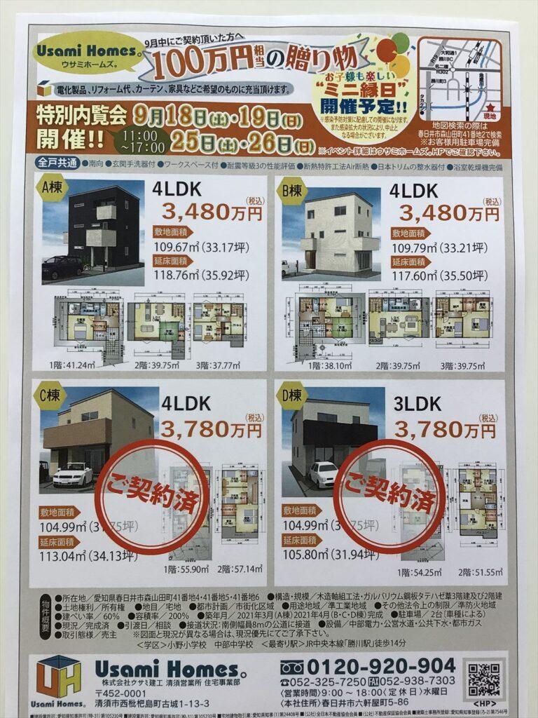 愛知県春日井市の住宅イベントの告知チラシ